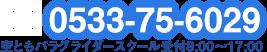 電話 0533-75-6029 空ともパラグライダースクール 受付時間8:00~17:00