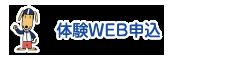 体験WEB申込