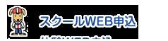 スクールWEB申込