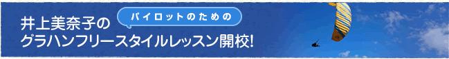 井上美奈子のグラハンフリースタイルレッスン開校!