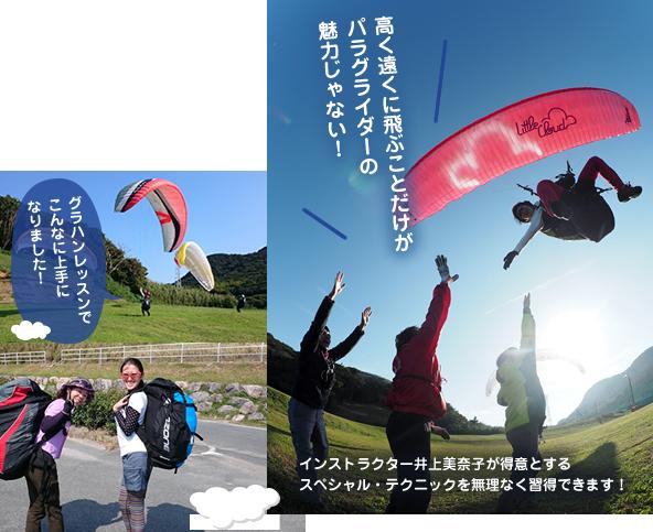 高く遠くに飛ぶことだけがパラグライダーの魅力じゃない!インストラクター井上美奈子が得意とするスペシャル・テクニックを無理なく習得できます!