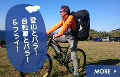 登山とパラ!自転車とパラ!&フライ!