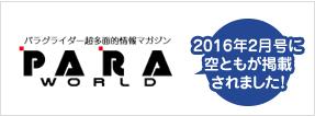 パラグライダー超多面的情報マガジン PARA Worid 2016年2月号に空ともが掲載されました!