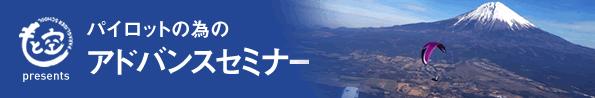 Blog 空ともパラグライダースクール イベント